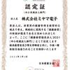 経済産業省「健康経営優良法人2021」に認定されました